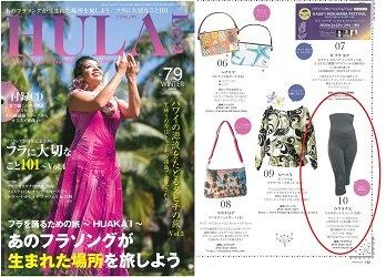 フラレアNO.79│Laulax日本製フラ専用インナーが掲載