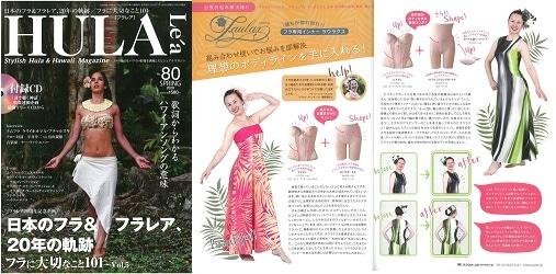 フラレアNO.80│Laulax日本製フラ専用インナーが掲載