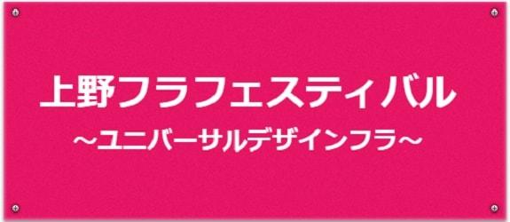 ラウラクスin上野フラフェスティバル2018