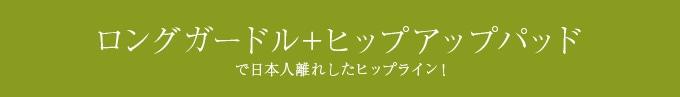 ロングガードル+ヒップパッドで日本人離れしたヒップライン!