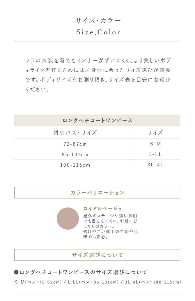 フラインナー 純日本製ペチコートワンピース 吸湿速乾性の素材