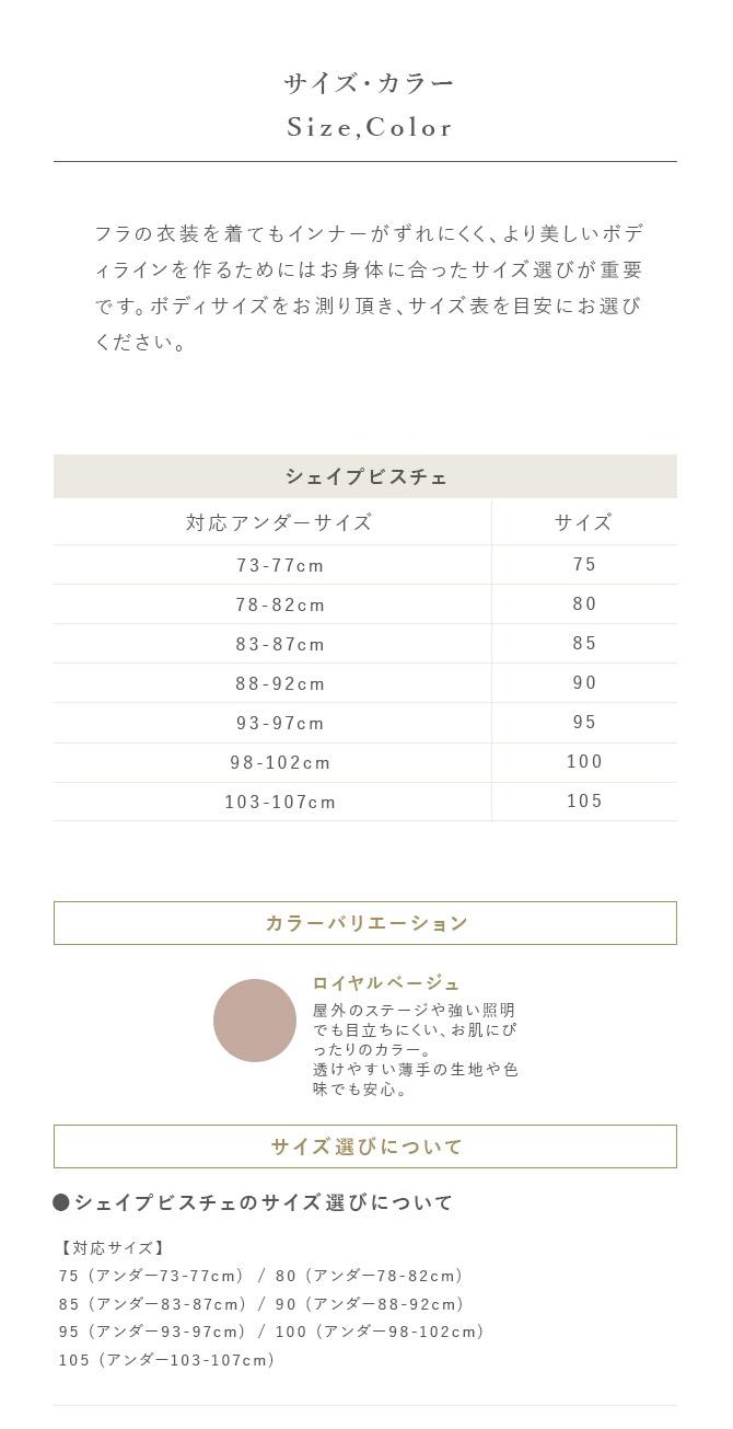 フラ用ビスチェ 美しいボディライン 純日本製インナー