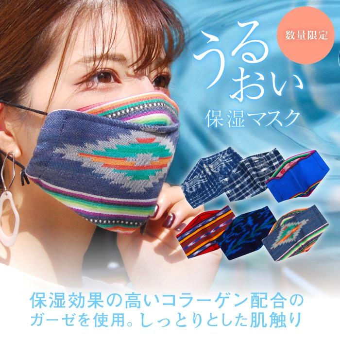 うるおい保湿マスク