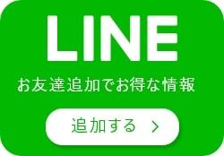 LINEお友達追加でお得な情報