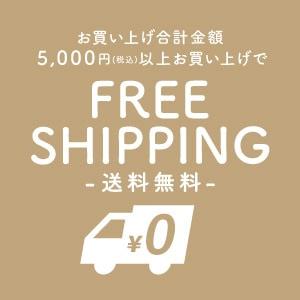5,000円以上で送料無料バナー