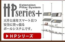 HPシリーズ