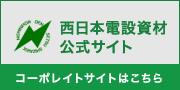 西日本電設資材公式サイト コーポレイトサイトはこちら