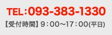 TEL:093-383-1330【受付時間】9:00〜17:00(平日)