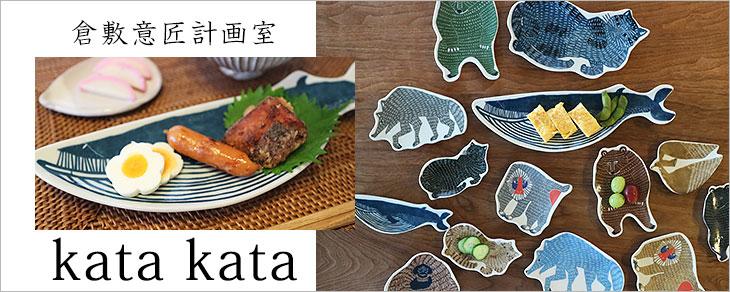 katakata皿