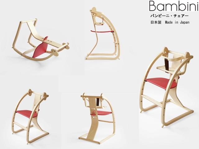 バンビーニ チェア バリエーション トップページイメージ