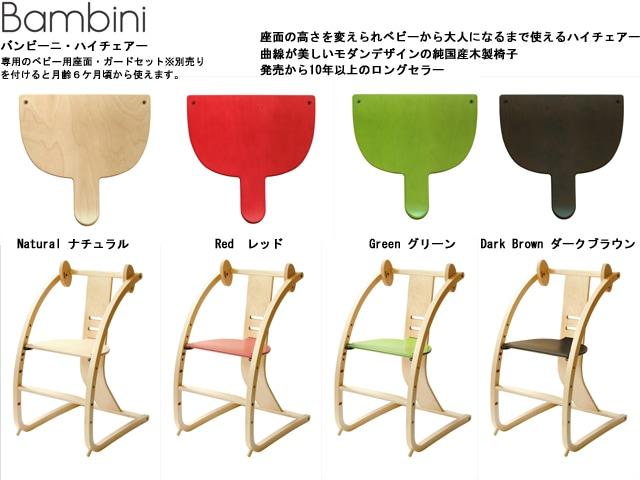 バンビーニ・ハイチェアー 座面カラーバリエーションの説明画像