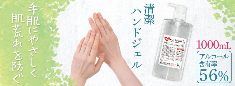 手荒れにやさしく肌荒れを防ぐ。清潔アルコールハンドジェル