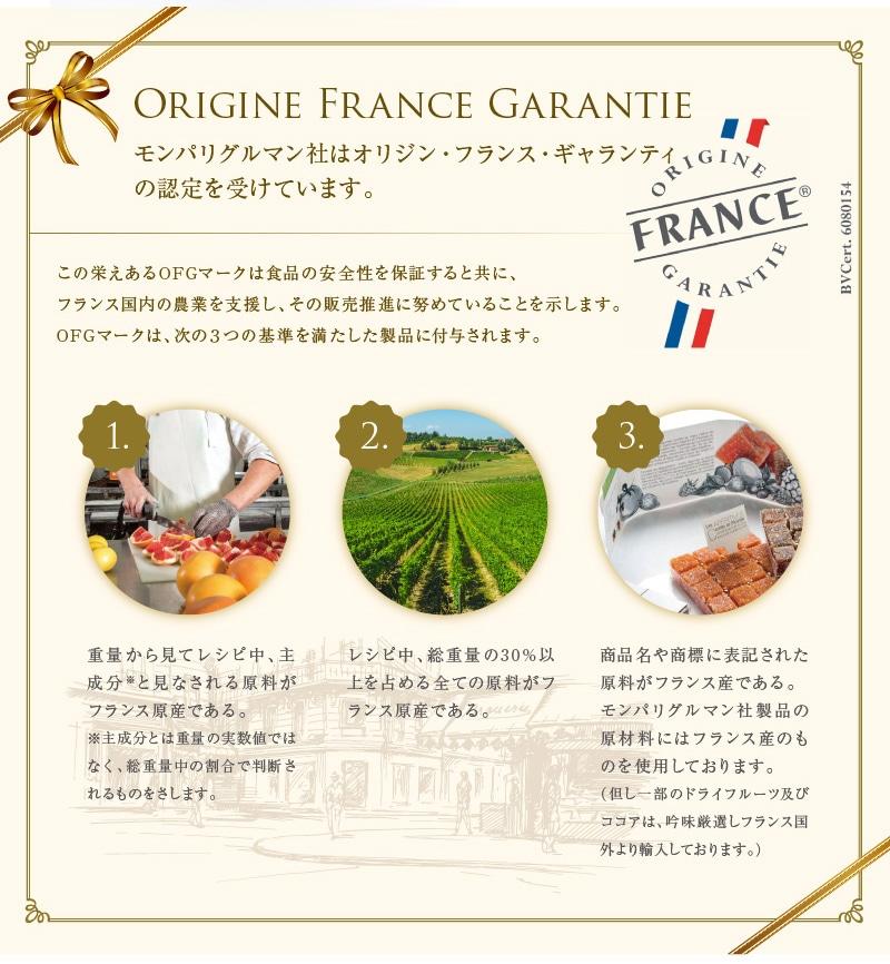 パリキャラメルはオリジン・フランス・ギャランティの認定を受けています