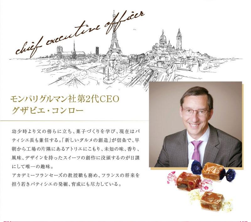パリキャラメル第2代CEO グザビエ・コンロー