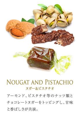 ヌガー&ピスタチオ
