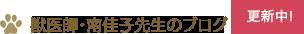 獣医師・南佳子先生のブログ