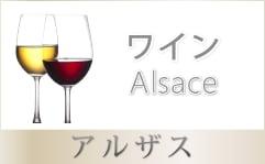 ワイン アルザス