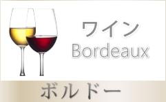 ワイン ボルドー