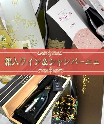 箱入りワイン・シャンパーニュ