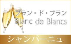 ブラン・ド・ブラン
