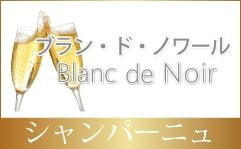 ブラン・ド・ノワール