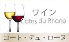 ワイン コート・デュ・ローヌ