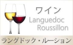 ワイン ラングドッグ・ルーション