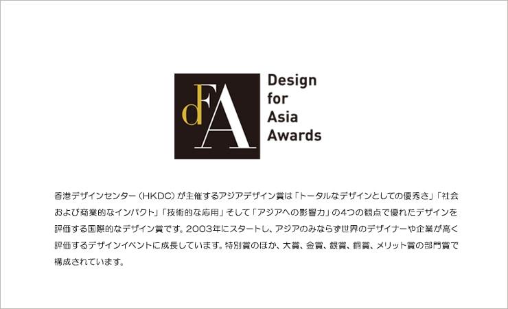 アジアデザイン賞