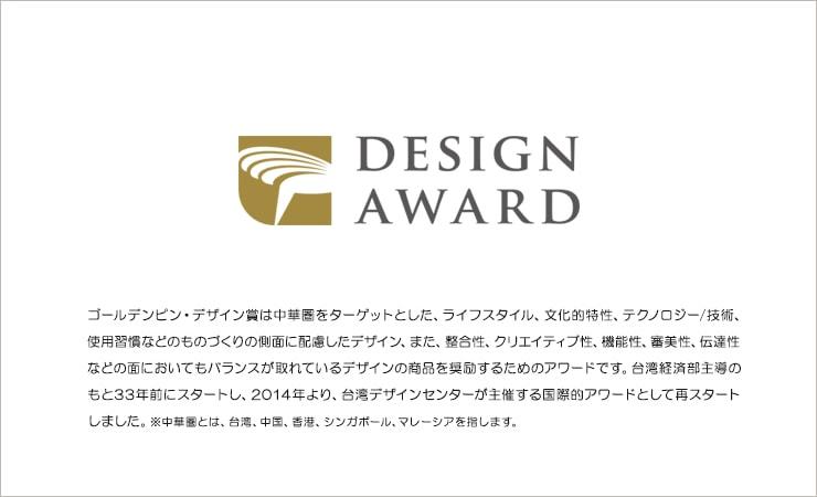 ゴールデンピン・デザイン賞