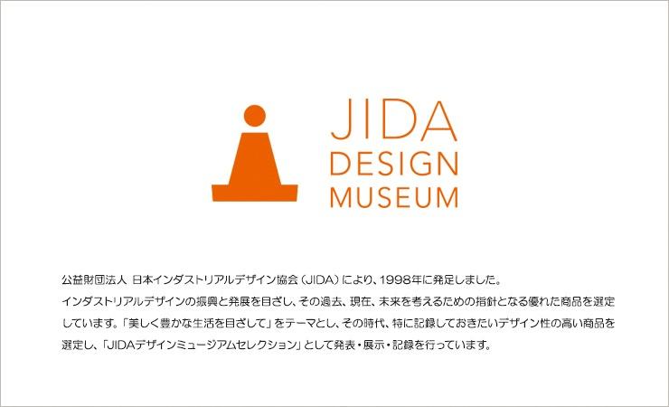 JIDAデザインミュージアムセレクション選定時計