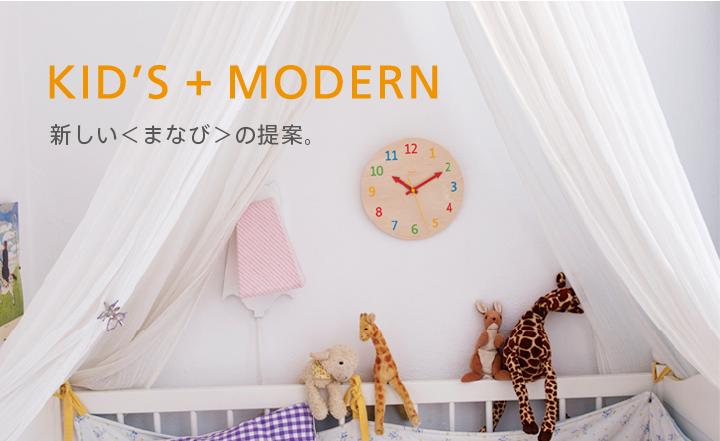 KIDS'S + MODERN キッズ モダン