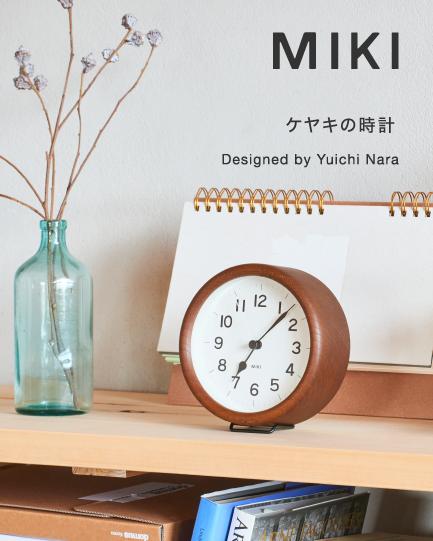 MIKI ミキ - ケヤキの時計 -
