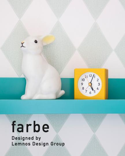 farbe ファルベ