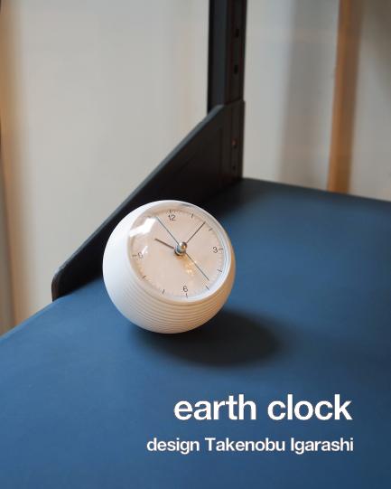 earth clock less