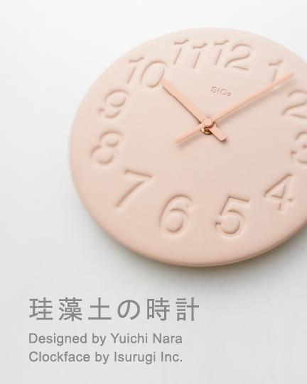 珪藻土の時計