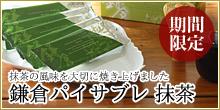 鎌倉パイサブレ抹茶