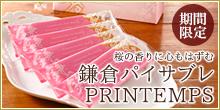 鎌倉パイサブレPRINTEMPS