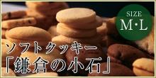 ソフトクッキーM・L缶