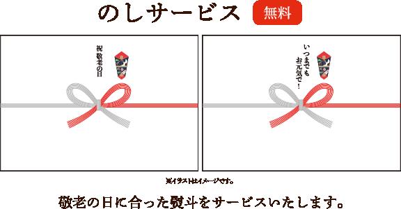 のしサービス(無料)