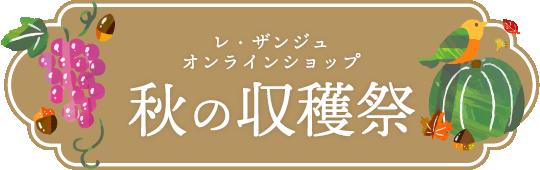 レ・ザンジュオンラインショップ 秋の収穫祭