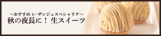 〜おすすめレ・ザンジュスペシャリテ〜秋の夜長に!生スイーツ