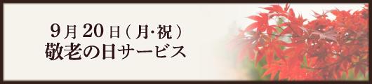 9月20日(日)敬老の日サービス