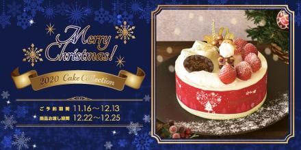 店舗でお渡しする2020クリスマスケーキ