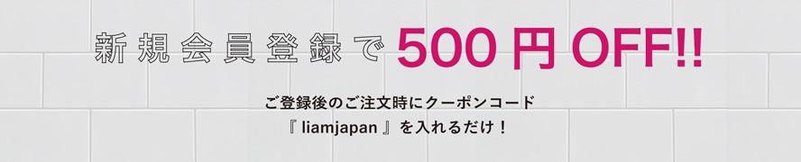 新規会員登録で500円OFF