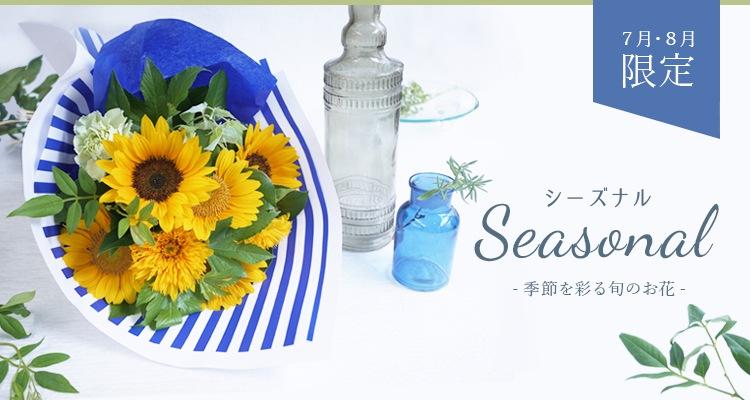 夏,サマー,季節のお花