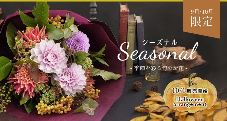 秋,季節のお花