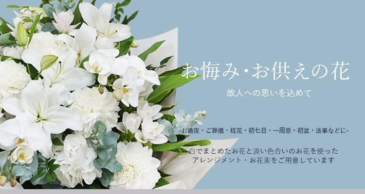 お悔やみ・お供え花