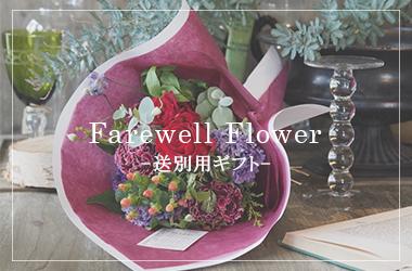 Farewell Flower
