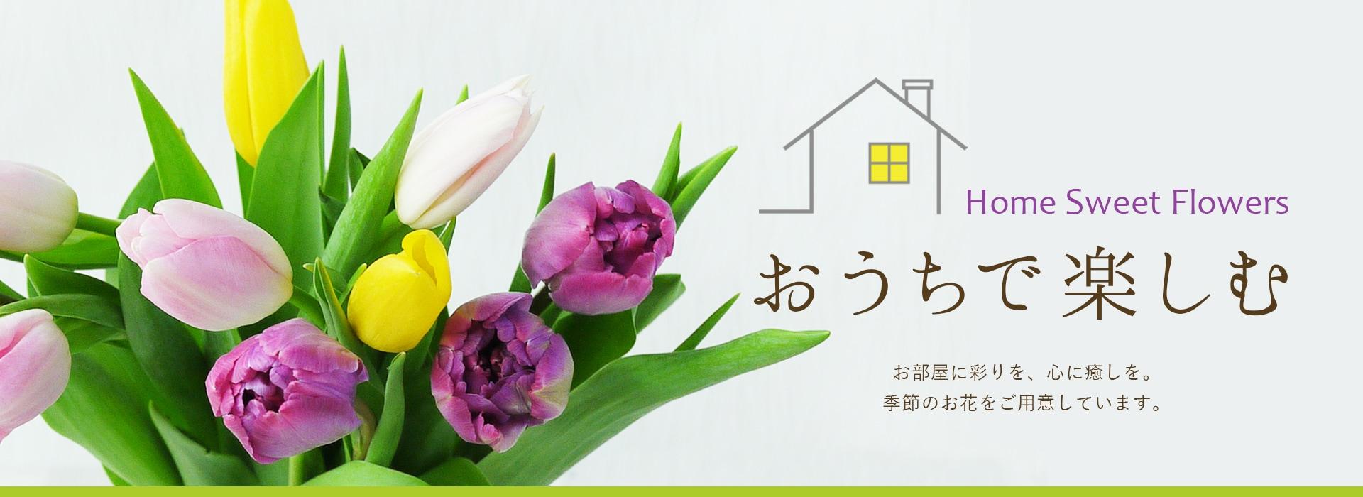 ご自宅用,季節のお花,ワンハンドブーケ
