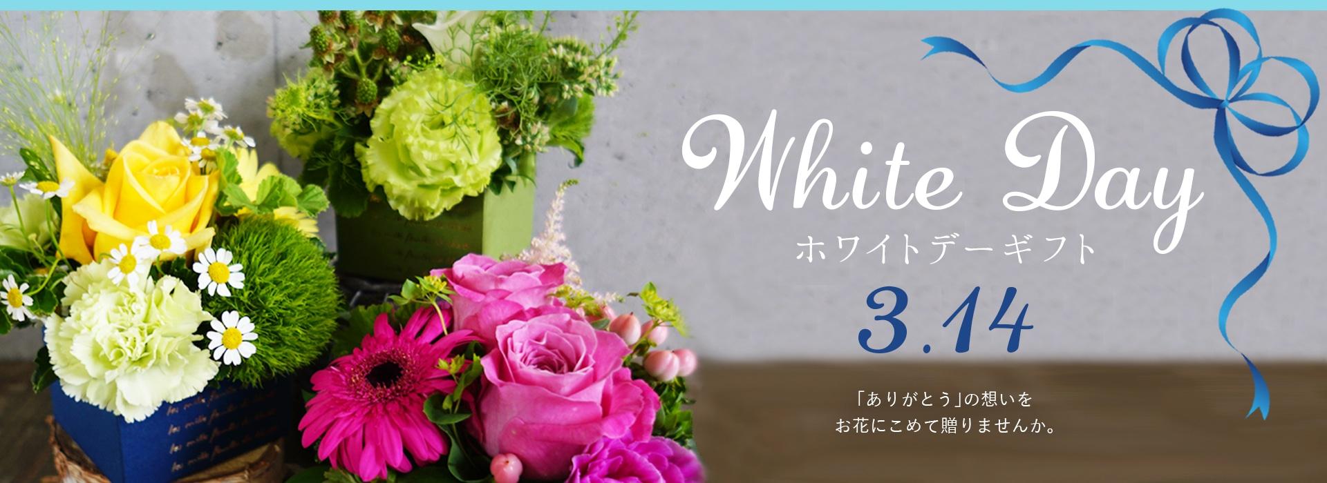 3/14,ホワイトデー,フラワーギフト,お返し